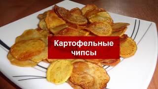 Картофельные ЧИПСЫ//Рецепт домашних чипсов на сковороде//Домашняя кухня СССР