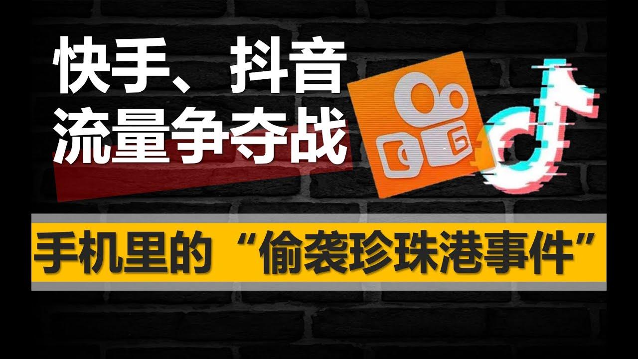【中国商业史06】2020年中国开春资本大戏,快手惨遭抖音偷袭?揭秘快手、头条商业竞争史——冲浪普拉斯出品