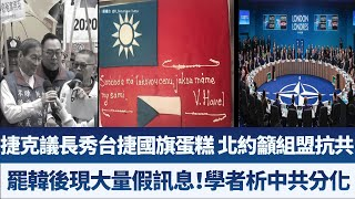 早安新唐人【2020年6月10日】|新唐人亞太電視
