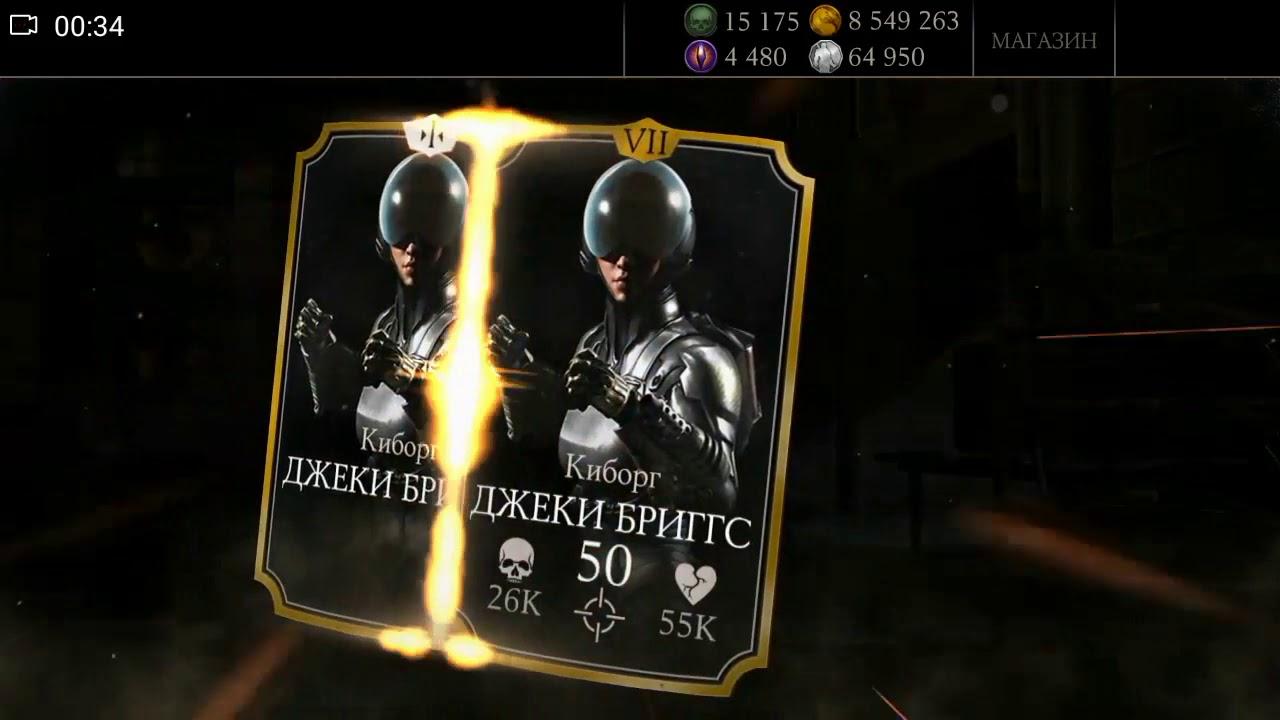 Mortal Kombat X Mobile Киборг ДЖЕКИ БРИГГС Х СЛИЯНИЯ !