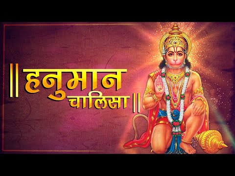 Hanuman Chalisa in Hindi | Jai Hanuman Gyan Gun Sagar | Bhakti Song