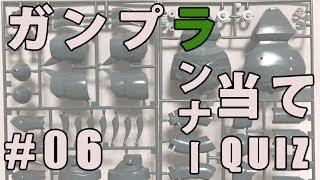 ガンプラ/旧キット ガンプランナー当てQUIZ / 機動戦士ガンダム #06[GUNDAM GUNPLA QUIZ #06]