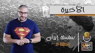 ألش خانة | إيران ج٥- الأخيرة
