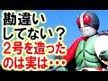 【仮面ライダー】仮面ライダー2号を造ったのは… の動画、YouTube動画。