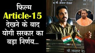 Uttar Pradesh Yogi Government में दिखा Article 15 Movie का असर, 17 OBC जातियां SC श्रेणी में शामिल