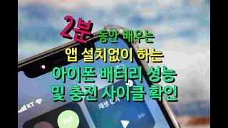 2분만에 배우는 아이폰 배터리 성능 및 충전 사이클 앱…