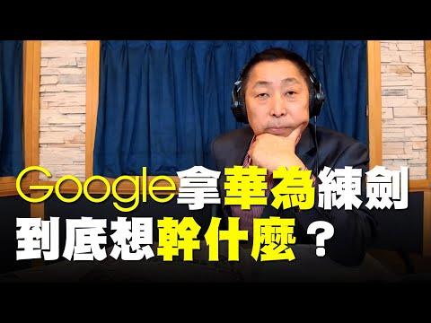 '19.05.27【觀點│唐湘龍時間】Google拿華為練劍,到底想幹什麼?