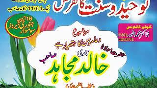 Khalid Mujahid Best Speech In Urdu (قاری خالد مجاہد صاحب آف پتوکی) Ahlehadees 11Chak