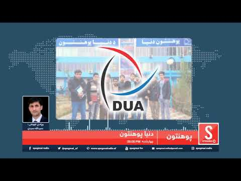 DUNYA UNIVERSITY of AFGHANISTAN, Spogmai Radio-2019-1-10
