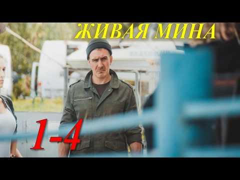 ЖИВАЯ МИНА 1, 2, 3, 4 СЕРИЯ (Сериал 2019) ОПИСАНИЕ, АНОНС