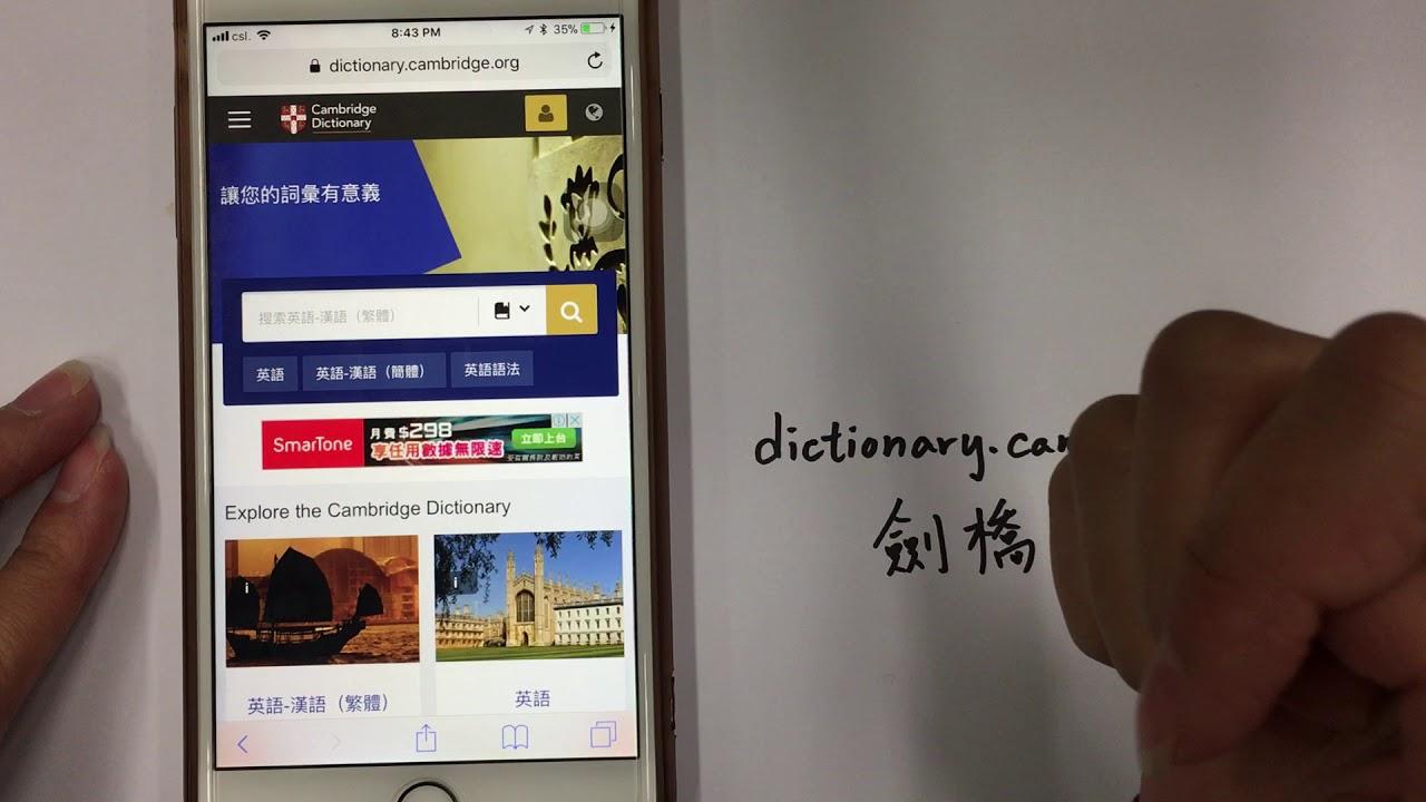 查字典?梗係查最好嗰個網站-劍橋字典 - YouTube