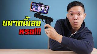 จอยเล่นเกมส์โทรศัพท์รุ่นใหม่!! มันต้องขนาดนี้เลยหรอ???