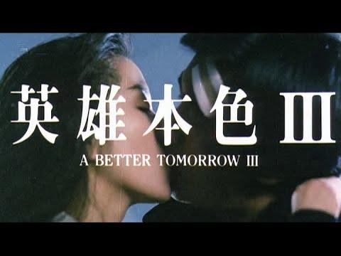 Download [Trailer] 英雄本色 III ( A Better Tomorrow III )