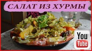 Сытный салат из хурмы, феты и орехов \ Праздничный рецепт от Эктора