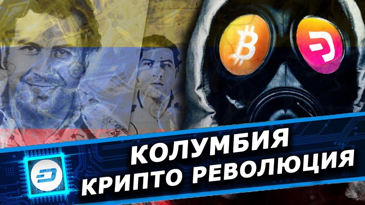 Как криптовалюта DASH изменила жизнь в КОЛУМБИИ  !