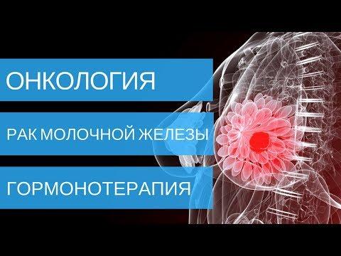 Гормонотерапия при раке молочной железы - фото 1