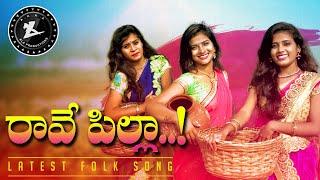 Raave Pilla    Latest Folk Song    Gl Namdev    Shankar babu    ALA Productions