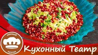 Салат из капусты и зерен граната