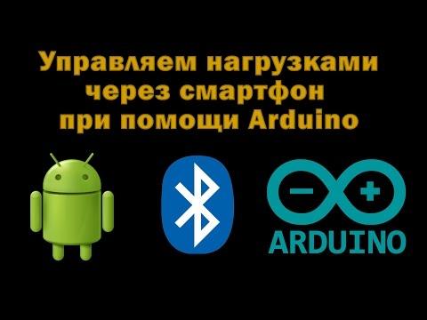 Управляем нагрузками через Android-смартфон при помощи Arduino