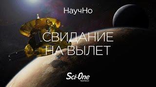 Свидание на вылет: как «Новые Горизонты» раскрывает загадки Плутона