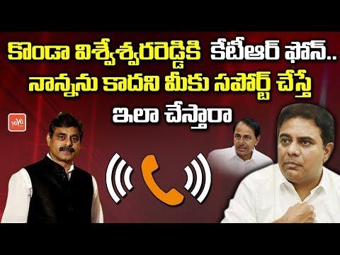 KTR Calls MP Konda Vishweshwar Reddy | Telangana Congress | CM KCR | TRS | Revanth Reddy | YOYO TV