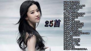 25-Lagu mandarin 2018-collection