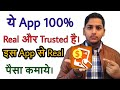 Tap Cash Rewards | Earn Real Money From Home | NJ TECHNICAL