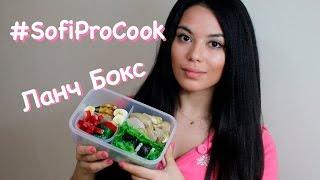 Ланч Бокс | правильное питание с собой | #SofiProCook