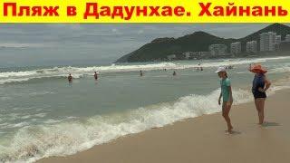 Где лучше купаться на море. Бухта Дадунхай. Пляж в Дадунхае. Хайнань. Китай