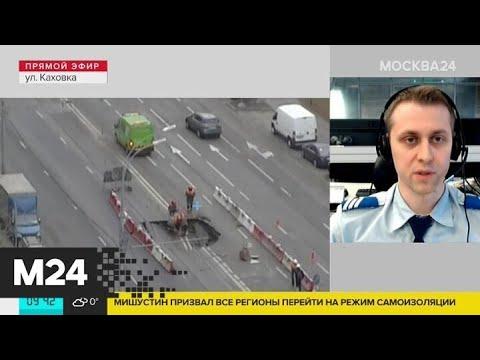 """Утро"": ДТП произошло на Варшавском шоссе - Москва 24"