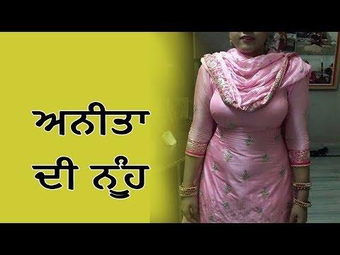 Anita di Nooh - | Air Punjab |