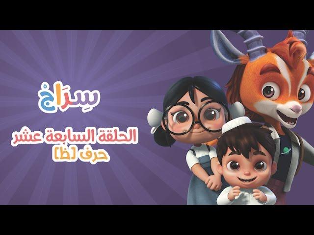 كارتون سراج - الحلقة السابعة عشر (حرف الظاء) | (Siraj Cartoon - Episode 17 (Arabic Letters