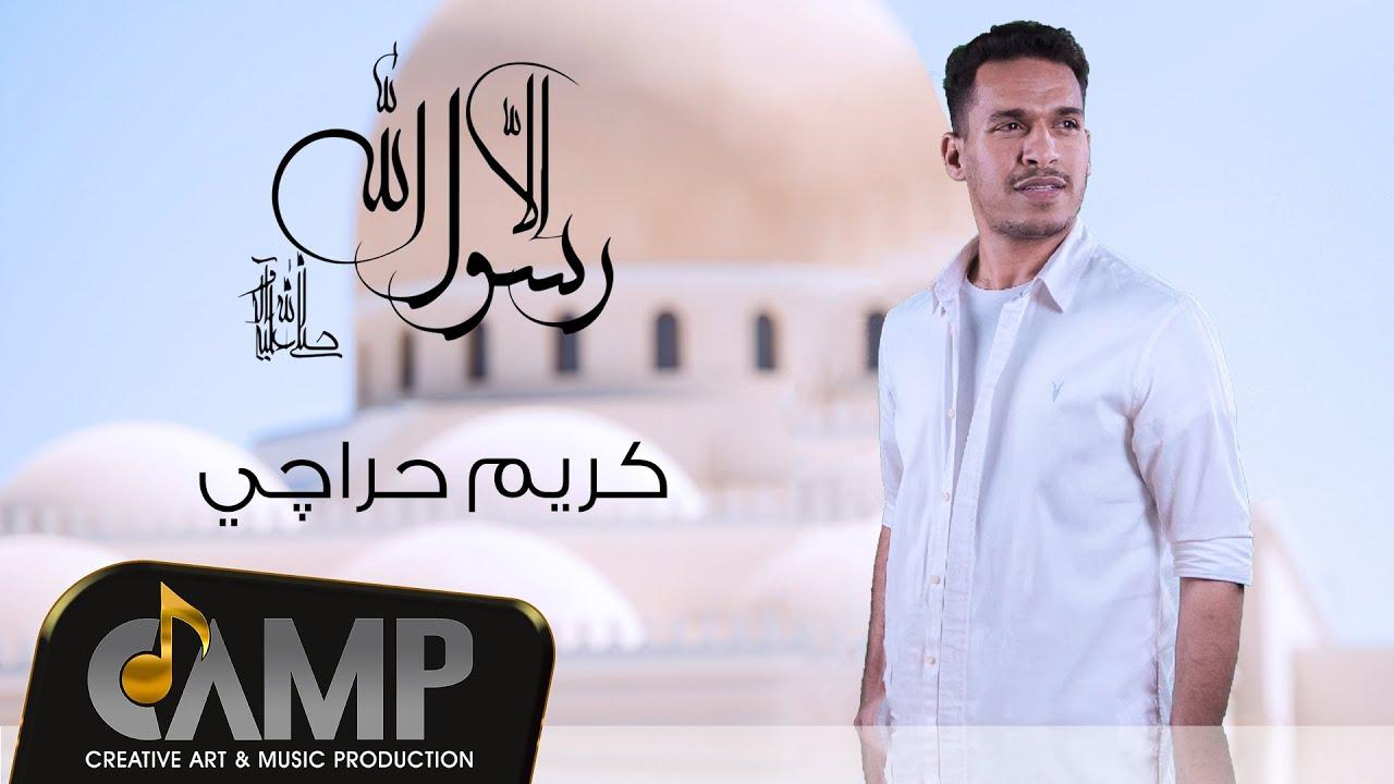 Kareem Herajy - Ela Rasol Allah - Official Video Clip |  كريم حراچي - الا رسول الله
