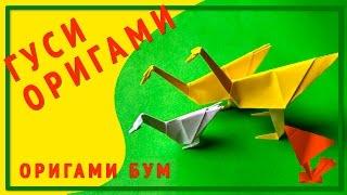 гусь из бумаги,как сделать гуся  оригами #оригамибум