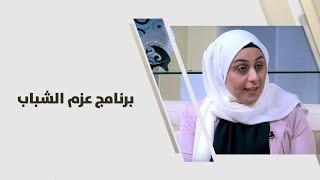 رولا خضر - برنامج عزم الشباب
