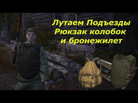 "Stay Out (Stalker Online) ""Лутаем подъезды Рюкзак Колобок и Бронежилет"""