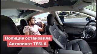 Полицейский остановил Автопилот Tesla
