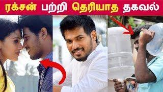 ரக்சன் பற்றி தெரியாத தகவல் | Tamil Cinema News | Kollywood News | Latest Seithigal
