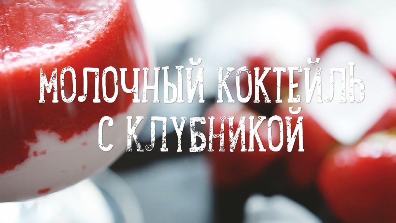 Молочный коктейль с клубникой [Рецепты Bon Appetit]