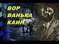 Ванька Каин вор и московский сыщик mp3