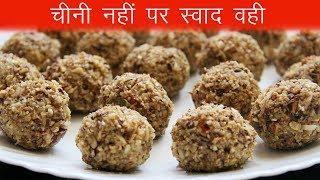 बिना चीनी की लडडू रेसिपी | Laddu Recipe in Hindi |