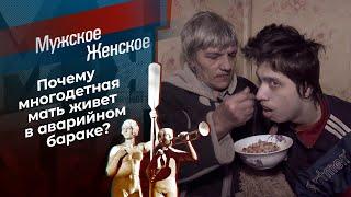 Конура для человека. Мужское / Женское. Выпуск от 13.01.2021
