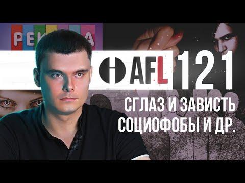 FPL-121   Сглаз
