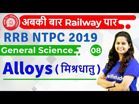 12:00 PM - RRB NTPC 2019   GS By Shipra Ma'am   Alloys