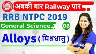 12:00 PM - RRB NTPC 2019 | GS by Shipra Ma'am | Alloys