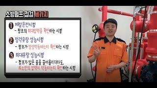 [인제소방서] 소방시설 작동기능점검 따라하기 Ep.6 …