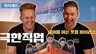 극한직업 예고편 해외반응!! 한국 영화 경험한 적 없는 외국인?!
