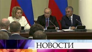 Владимир Путин встретился с членами Совета законодателей.