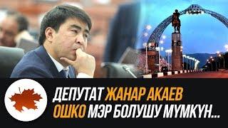 видео: Депутат Жанар Акаев Ошко мэр болушу ммкн...