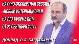 Научно-экспертная сессия «Новый Интернационал на платформе ПНТ» Доклад В.Э. Багдасаряна
